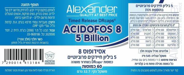 אסידו פוס 8 Acidofos אלכסנדר 60 כמוסות בתוקף 11/20