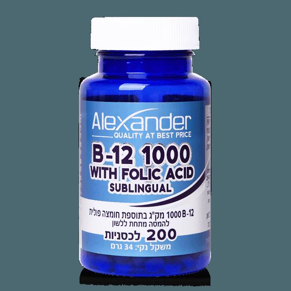 ויטמין B12 וחומצה פולית 200 לכסניות מציצה - אלכסנדר תוקף 6/19