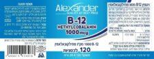ויטמין B12 מתילקובאלאמין 120 לכסניות - אלכסנדר תוקף 6/19