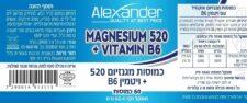 מגנזיום 520 בתוספת ויטמין B6 אלכסנדר 120 כמוסות - תוקף08/21