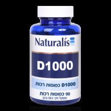 ויטמין D1000 נטורליס 90 כמוסות רכות (בתוקף 09/20)