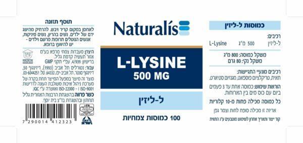 """ל- ליזין 500 מ""""ג 100 כמוסות צמחיות נטורליס (בתוקף 07/19)"""