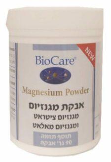 אבקת מגנזיום 90 גרם ביוקר