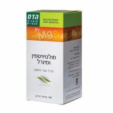 מולטיויטמין ומינרל (מולטי ויטמין) 120 קפליות הדס