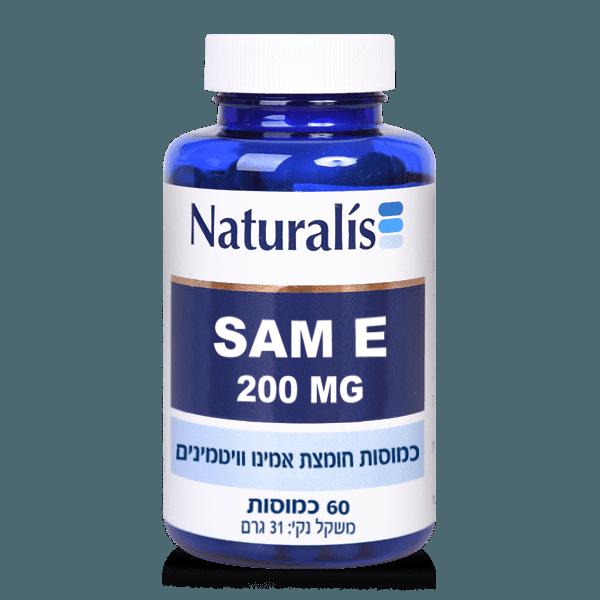 """סאם אי 60 כמוסות 200 מ""""ג  SAM-e  נטורליס (בתוקף 12/19)"""