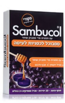 סמבוכל פלוס כמוסות Sambucol