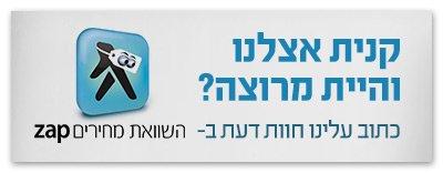 זאפ השוואת מחירים- לוגו