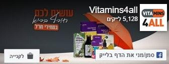 קישור לעמוד הפייסבוק של עמוד ויטמינס4אול- ויטמינים ותוספי תזונה